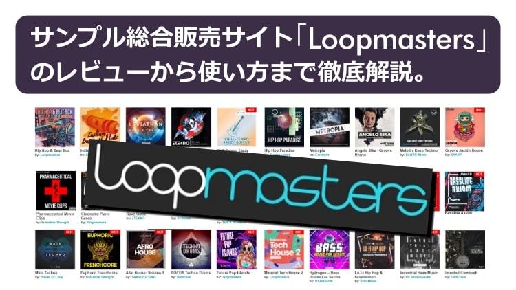 サンプル総合販売サイト「Loopmasters」のレビューから使い方まで徹底解説。