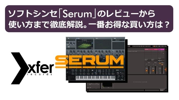 ソフトシンセ「Serum」のレビューから使い方まで徹底解説。一番お得な買い方は?