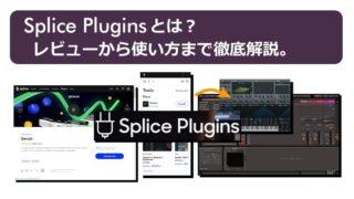 Splice Pluginsとは?レビューから使い方まで徹底解説。