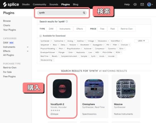 Splice Plugins Webサイトでプラグインを購入
