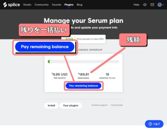Splice Plugins Rent-To-Ownを一括購入する方法