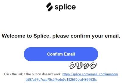 Splice 確認メール