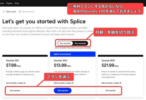 Splice Sounds 無料トライアルの申し込み