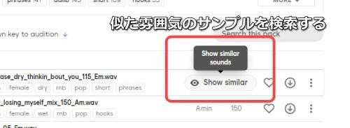 Splice Sounds 似た雰囲気のサンプルを検索