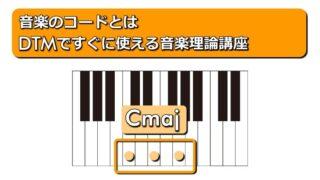 音楽のコードとは/DTMですぐに使える音楽理論講座