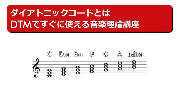 ダイアトニックコードとは/DTMですぐに使える音楽理論講座