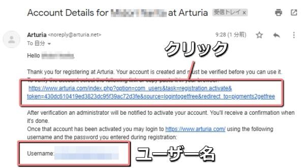 Arturia Pigments 2 メール確認
