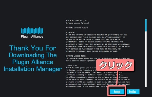 Installation manager Acceptをクリック