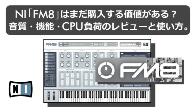 NI「FM8」はまだ購入する価値がある?音質・機能・CPU負荷のレビューと使い方。【2020年】