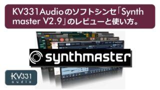 KV331 Audioのソフトシンセ「Synthmaster V2.9」のレビューと使い方。【2020年版】