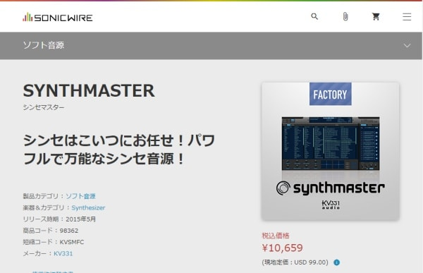 KV331 Audio Synthmaster V2.9 Sonicwireで購入