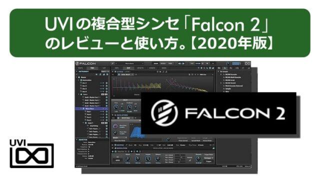 UVIの複合型シンセ「Falcon 2」のレビューと使い方。【2020年版】