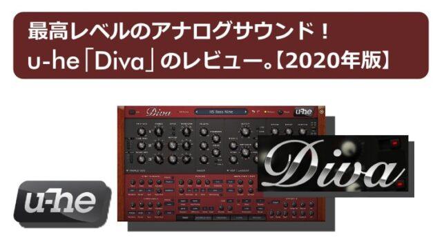 最高レベルのアナログサウンド!u-he「Diva」のレビュー。【2020年版】