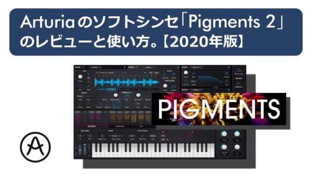 Arturiaのソフトシンセ「Pigments 2」 のレビューと使い方。【2020年版】