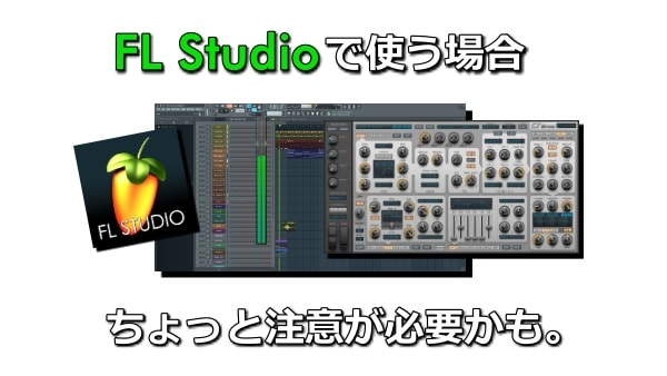 SpireをFL Studioで使いたい人はちょっと注意