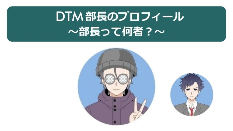 DTM部長のプロフィール