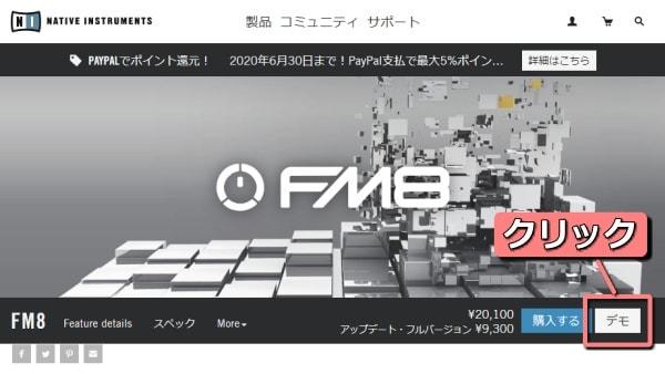 fm8 Webサイトにアクセス
