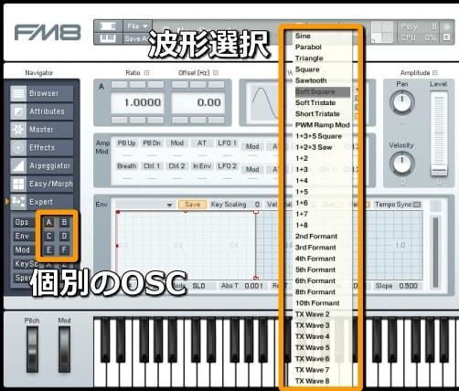 fm8 個別のオシレーター画面