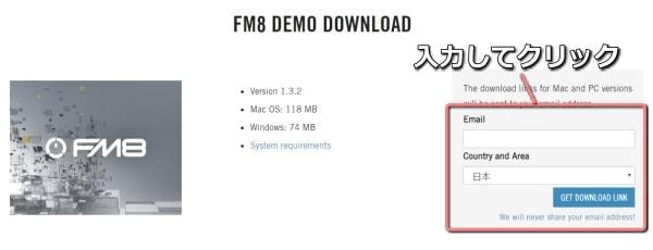 fm8 デモのダウンロードリンクを入手