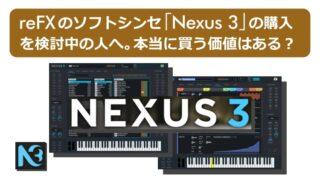 reFXのソフトシンセ「Nexus 3」の購入検討中の人へ。本当に買う価値はある?