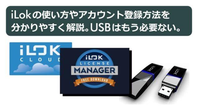 iLokの使い方やアカウント登録方法を分かりやすく解説。USBはもう必要ない。