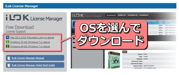 iLok License Managerのインストーラーをダウンロード