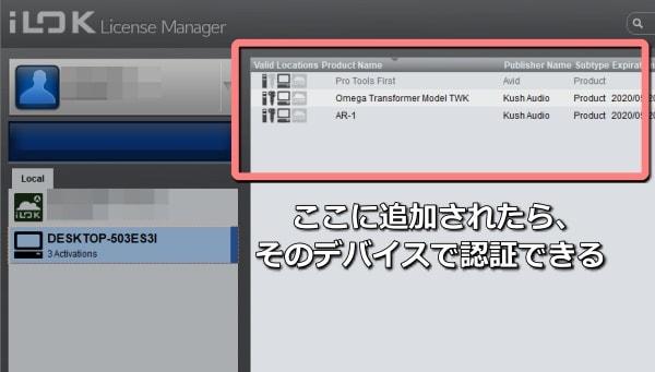 iLok License Manager デバイスに登録完了