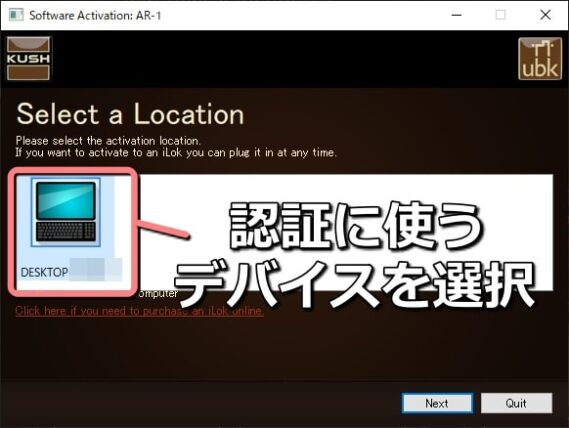 kush audio iLokの認証デバイスを選択