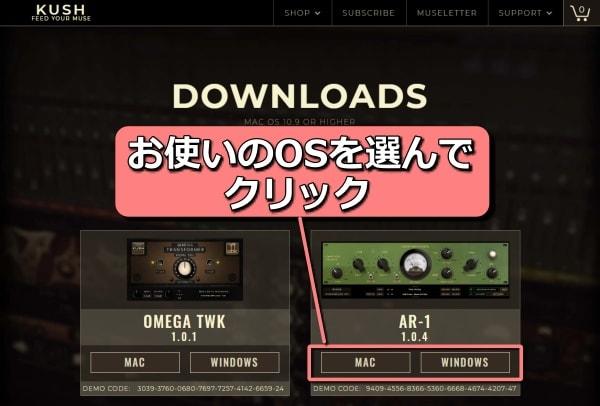 kush audio デモのダウンロード