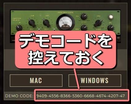 kush audio デモコードを控える