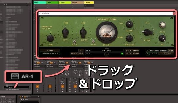 kush audio DAW上でプラグインを起動