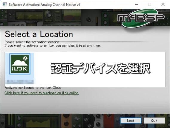 McDSP iLok認証デバイスを選択