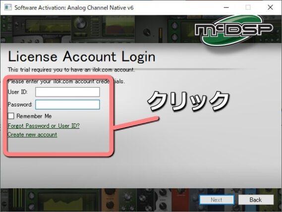 McDSP iLokアカウントにログイン
