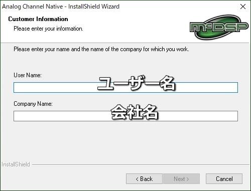 McDSP ユーザー名と会社名を入力