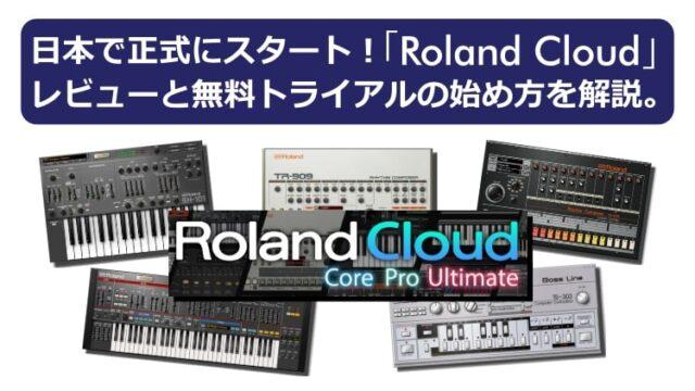日本で正式にスタート!Freeでも使える「Roland Cloud」のレビューと無料トライアルの始め方を解説。