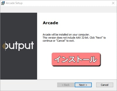 Output Arcade アプリをインストール