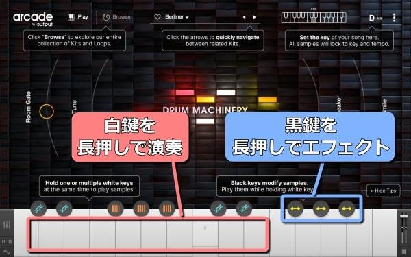 Output Arcade 白鍵を長押しで演奏