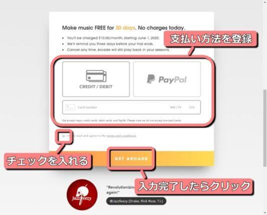 Output Arcade 支払い方法を登録