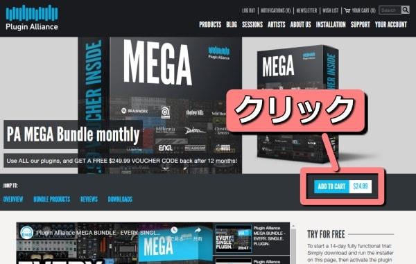 Plugin Alliance Mega Bundle Add To Cartをクリック
