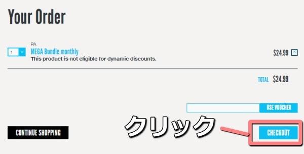 Plugin Alliance Mega Bundle ショッピングカート画面