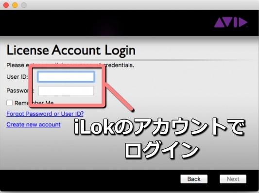 Protools iLokのアカウントにログイン
