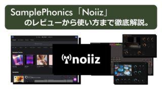 SamplePhonics「Noiiz」のレビューから使い方まで徹底解説。