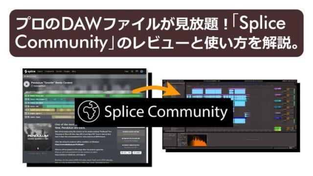 プロのDAWファイルが見放題!「Splice Community」のレビューから使い方まで徹底解説。