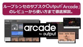 ループシンセのサブスクOutput「Arcade」のレビューから使い方まで徹底解説。