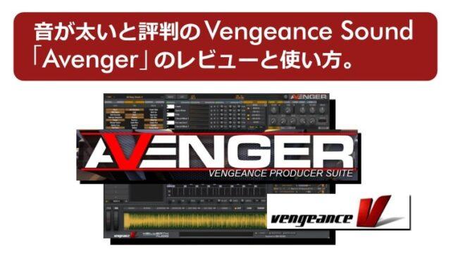 音が太いと評判のVengeance Sound「Avenger」のレビューと使い方。重いって本当?