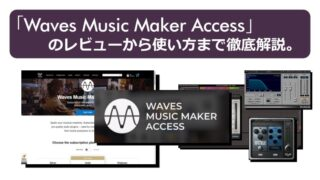 「Waves Music Maker Access」のレビューから使い方まで徹底解説。