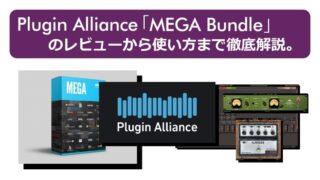Plugin Allianceのサブスク「MEGA Bundle」のレビューから使い方まで徹底解説。