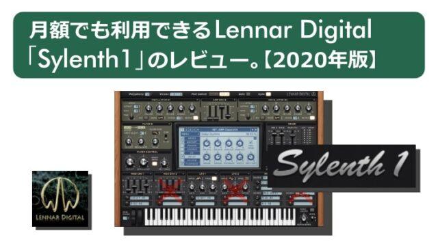 月額でも利用できるLennar Digital「Sylenth1」のレビュー。【2020年版】