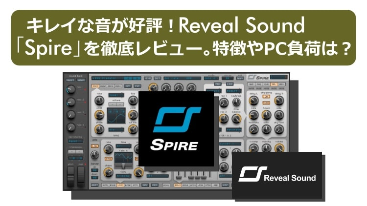 キレイな音が好評!Reveal Sound「Spire」を徹底レビュー。その特徴やCPU負荷は?