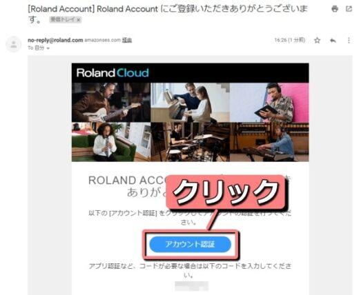 Rolandアカウント メール確認